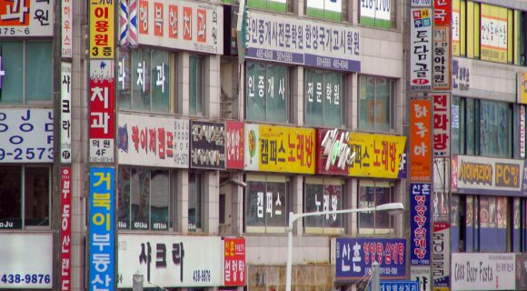 1 ano de Hangul