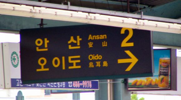Lost in translation: hangul, o alfabeto coreano